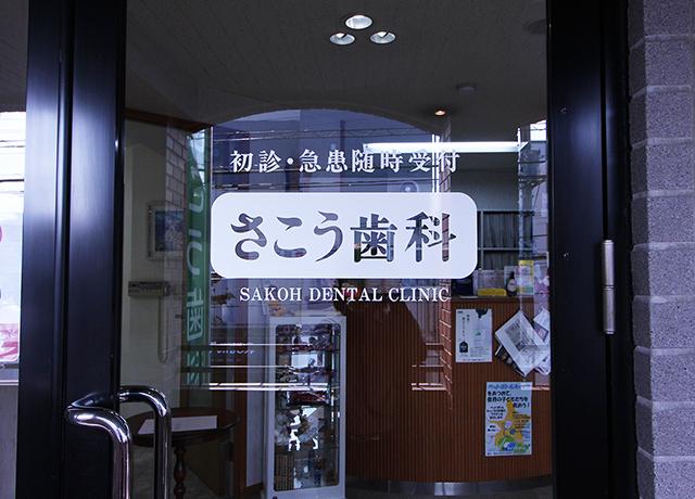 さこう歯科エントランス